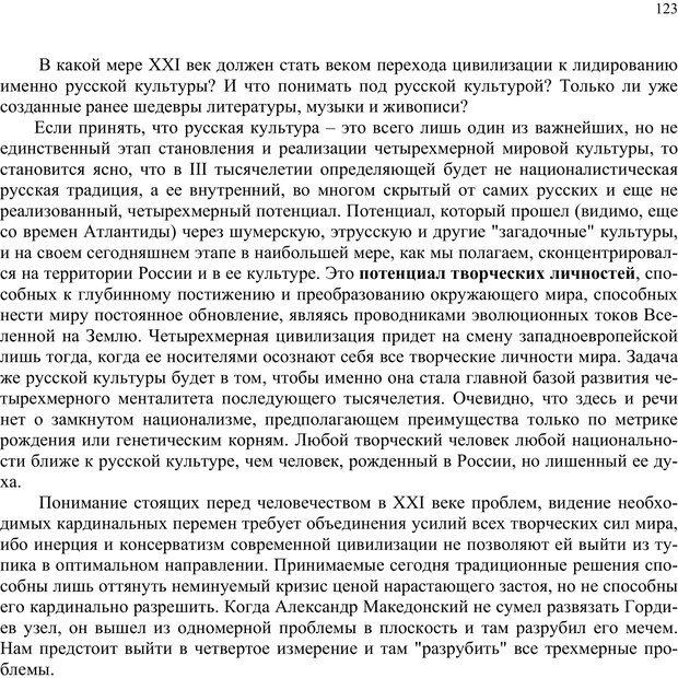 PDF. Российский ренессанс в XXI веке. Сухонос С. И. Страница 122. Читать онлайн