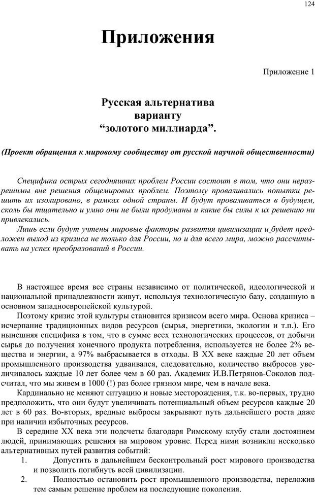 PDF. Российский ренессанс в XXI веке. Сухонос С. И. Страница 123. Читать онлайн