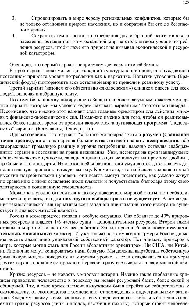 PDF. Российский ренессанс в XXI веке. Сухонос С. И. Страница 124. Читать онлайн