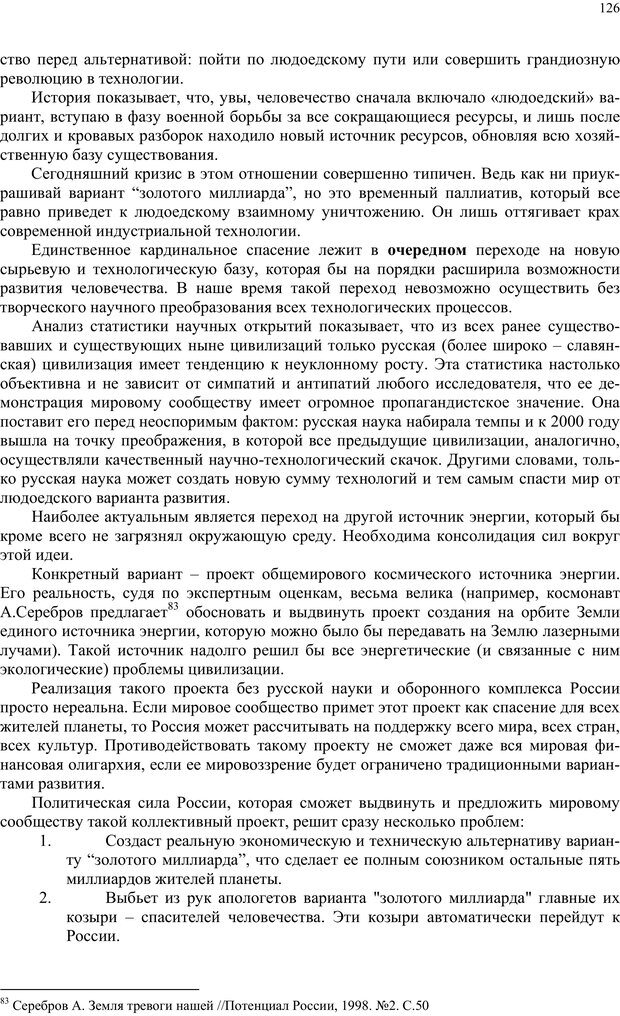PDF. Российский ренессанс в XXI веке. Сухонос С. И. Страница 125. Читать онлайн