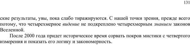PDF. Российский ренессанс в XXI веке. Сухонос С. И. Страница 130. Читать онлайн