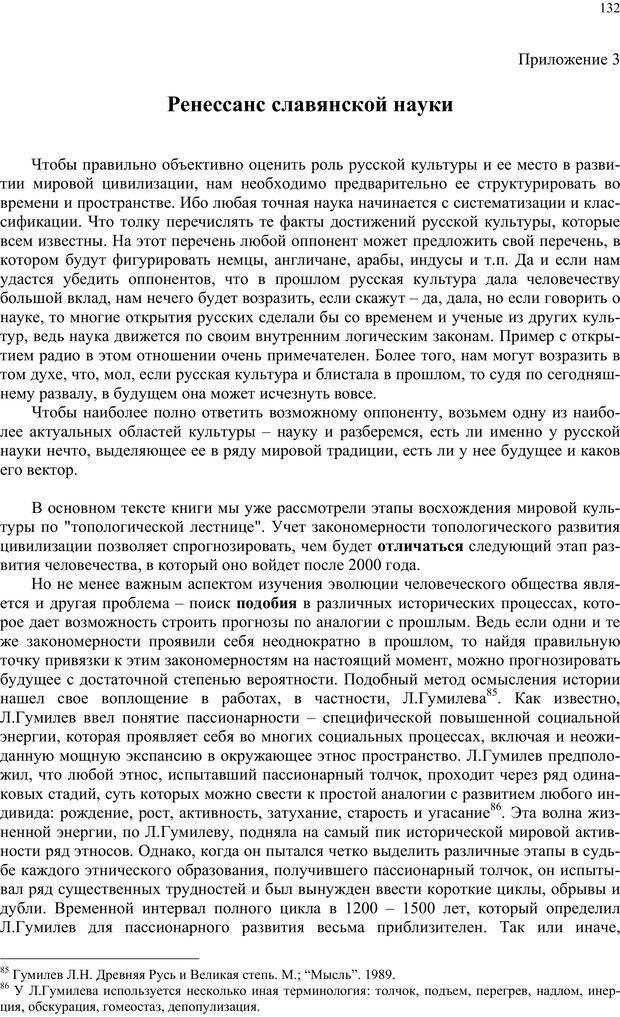 PDF. Российский ренессанс в XXI веке. Сухонос С. И. Страница 131. Читать онлайн