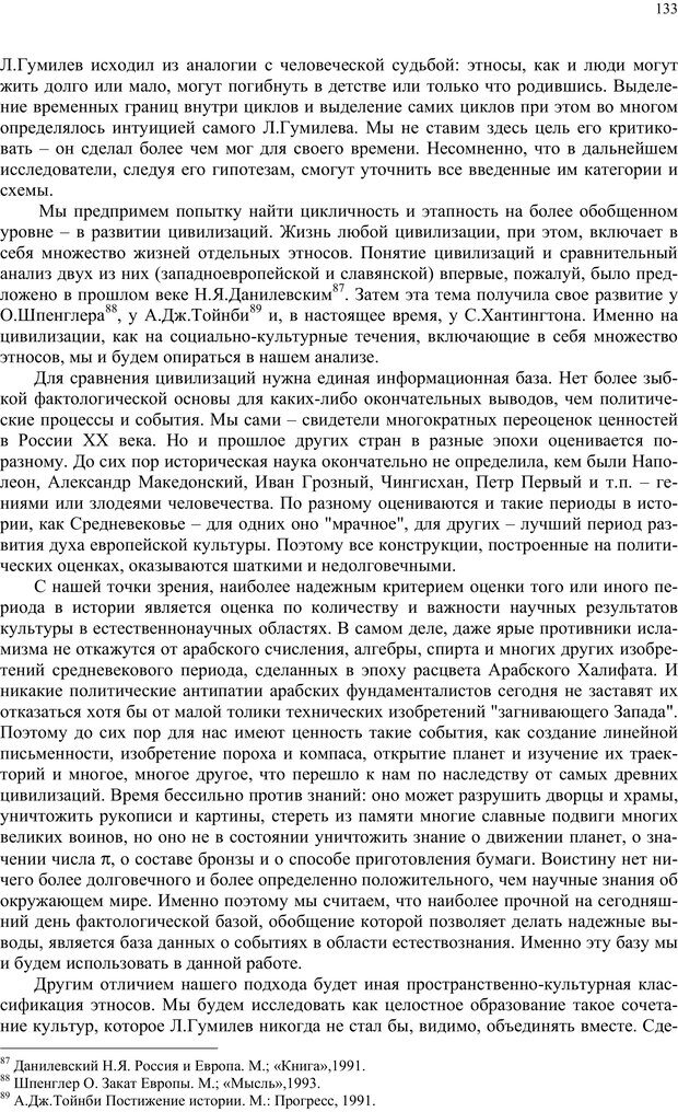 PDF. Российский ренессанс в XXI веке. Сухонос С. И. Страница 132. Читать онлайн