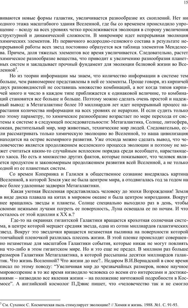 PDF. Российский ренессанс в XXI веке. Сухонос С. И. Страница 14. Читать онлайн