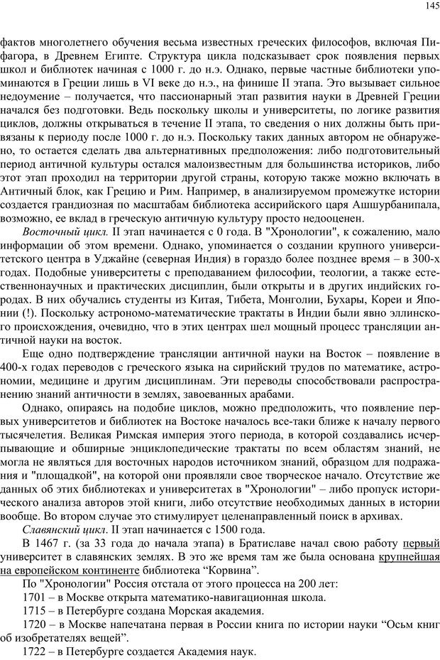 PDF. Российский ренессанс в XXI веке. Сухонос С. И. Страница 144. Читать онлайн