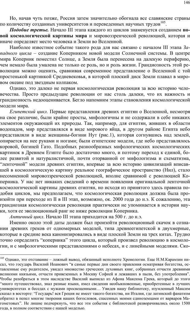 PDF. Российский ренессанс в XXI веке. Сухонос С. И. Страница 145. Читать онлайн