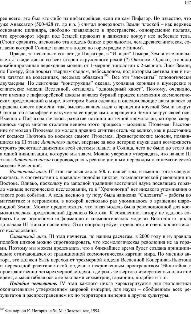PDF. Российский ренессанс в XXI веке. Сухонос С. И. Страница 146. Читать онлайн