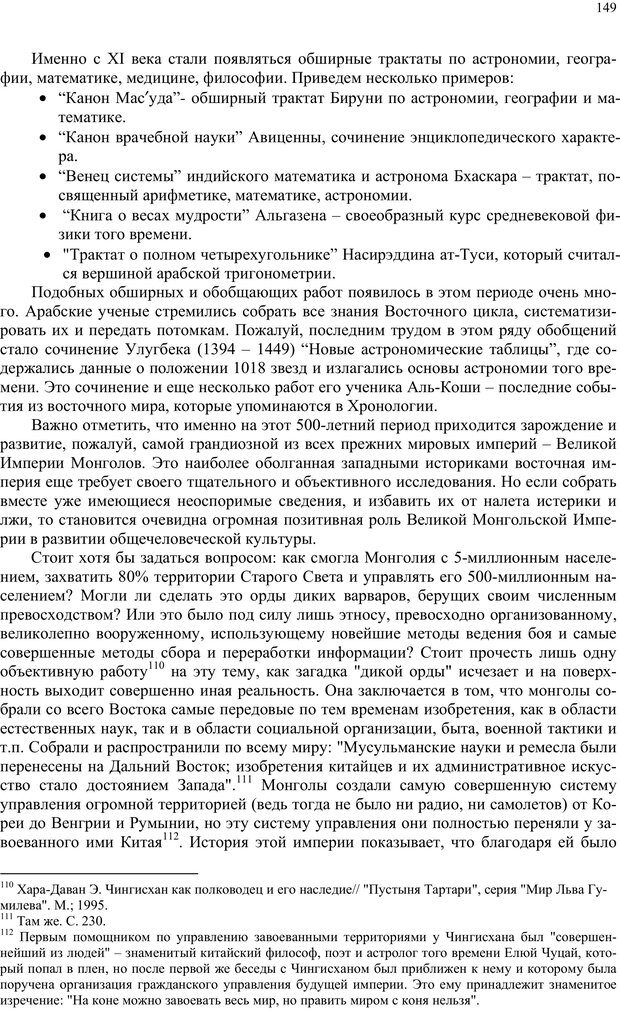 PDF. Российский ренессанс в XXI веке. Сухонос С. И. Страница 148. Читать онлайн