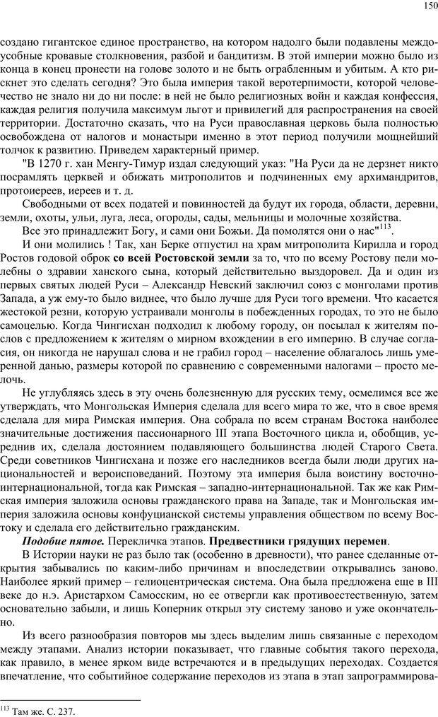 PDF. Российский ренессанс в XXI веке. Сухонос С. И. Страница 149. Читать онлайн