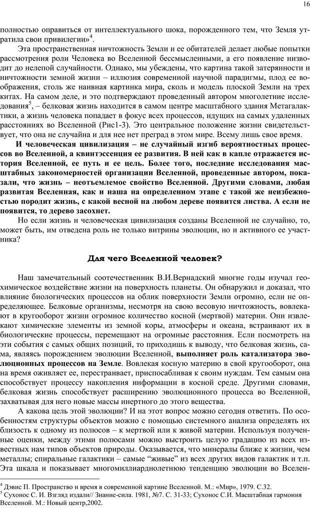 PDF. Российский ренессанс в XXI веке. Сухонос С. И. Страница 15. Читать онлайн
