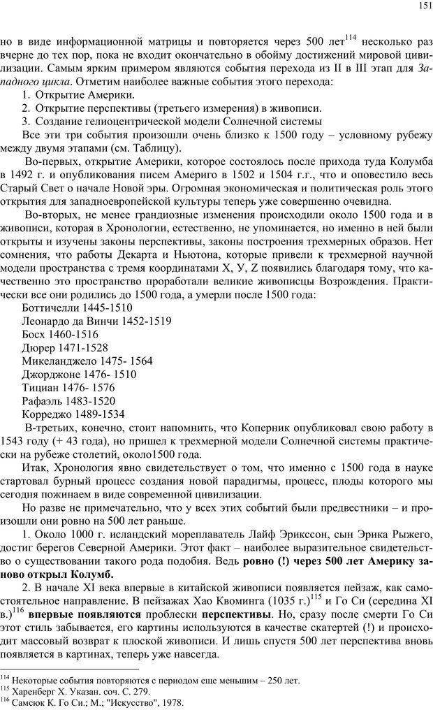 PDF. Российский ренессанс в XXI веке. Сухонос С. И. Страница 150. Читать онлайн