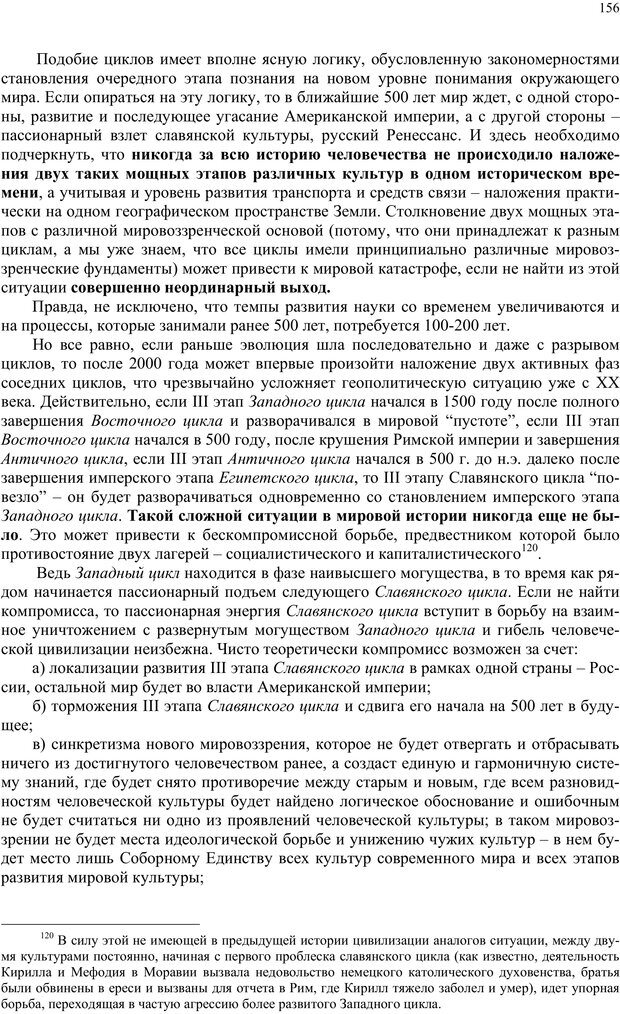 PDF. Российский ренессанс в XXI веке. Сухонос С. И. Страница 155. Читать онлайн