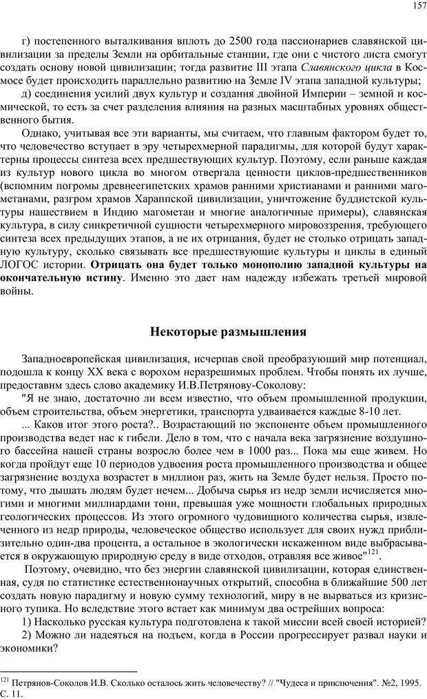 PDF. Российский ренессанс в XXI веке. Сухонос С. И. Страница 156. Читать онлайн