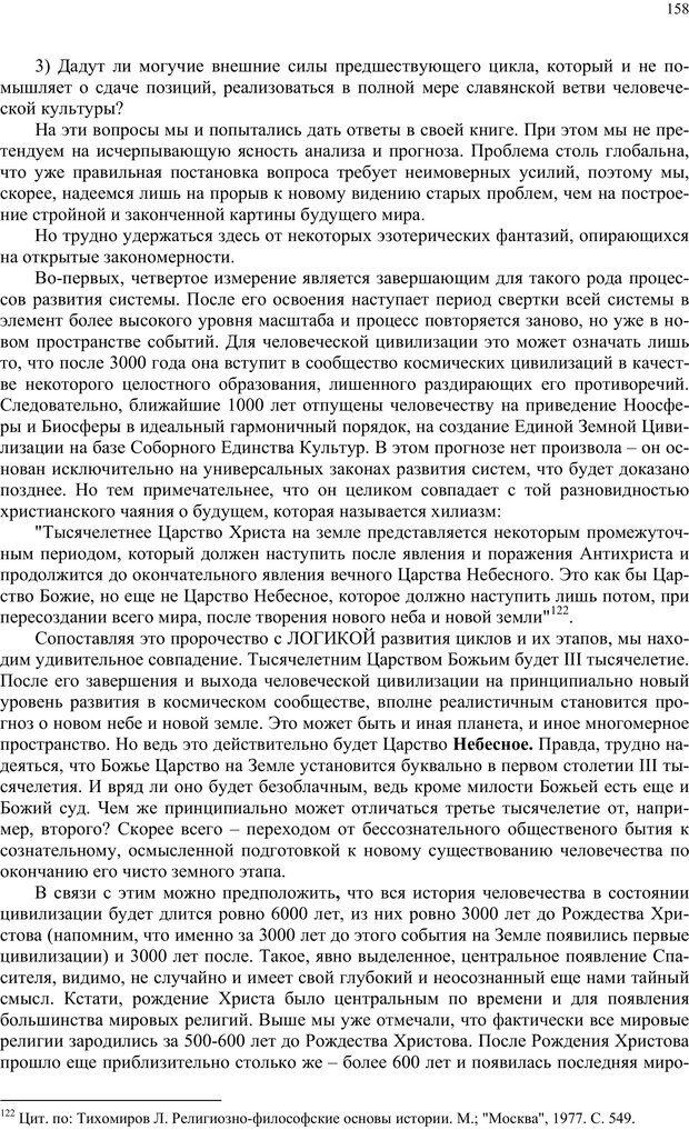 PDF. Российский ренессанс в XXI веке. Сухонос С. И. Страница 157. Читать онлайн