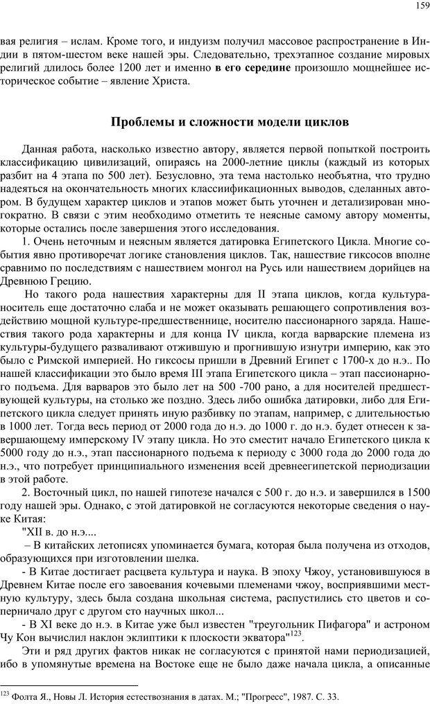 PDF. Российский ренессанс в XXI веке. Сухонос С. И. Страница 158. Читать онлайн