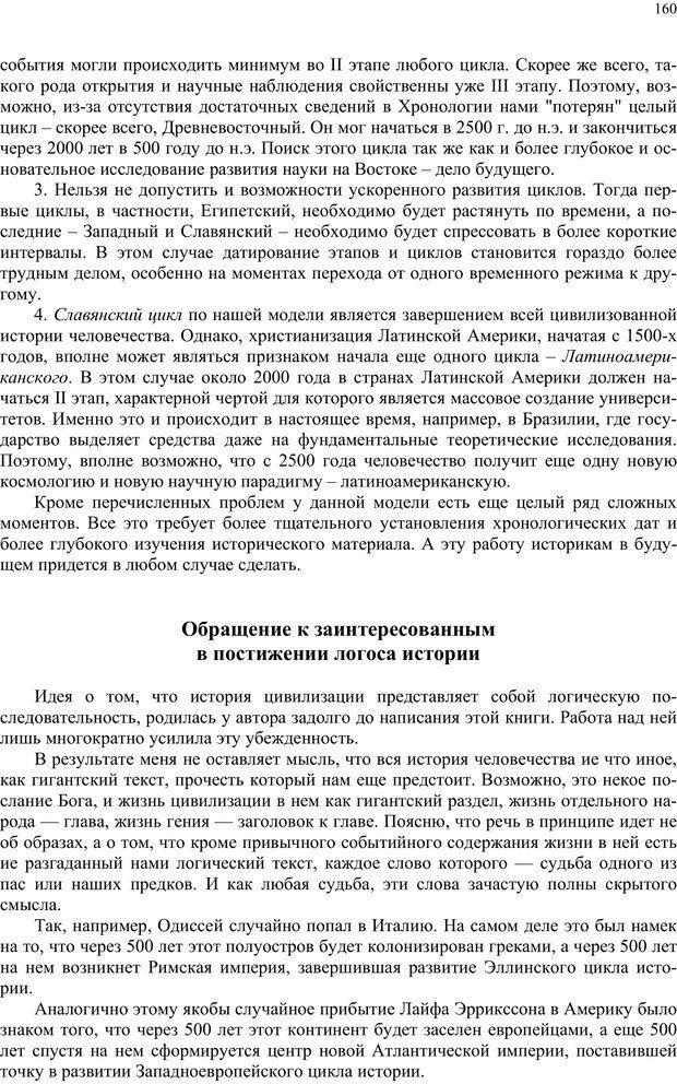 PDF. Российский ренессанс в XXI веке. Сухонос С. И. Страница 159. Читать онлайн