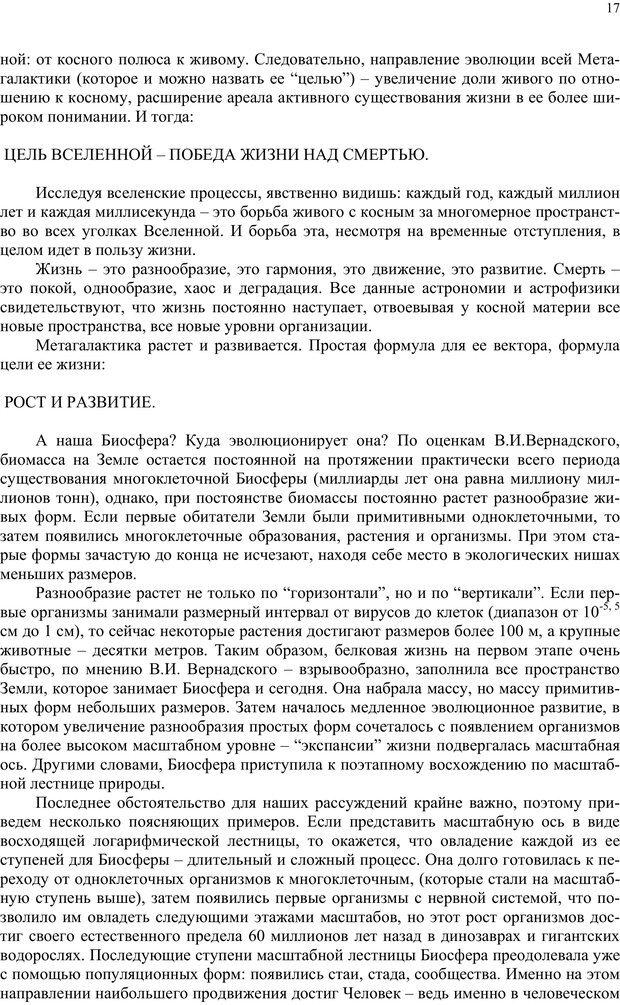 PDF. Российский ренессанс в XXI веке. Сухонос С. И. Страница 16. Читать онлайн