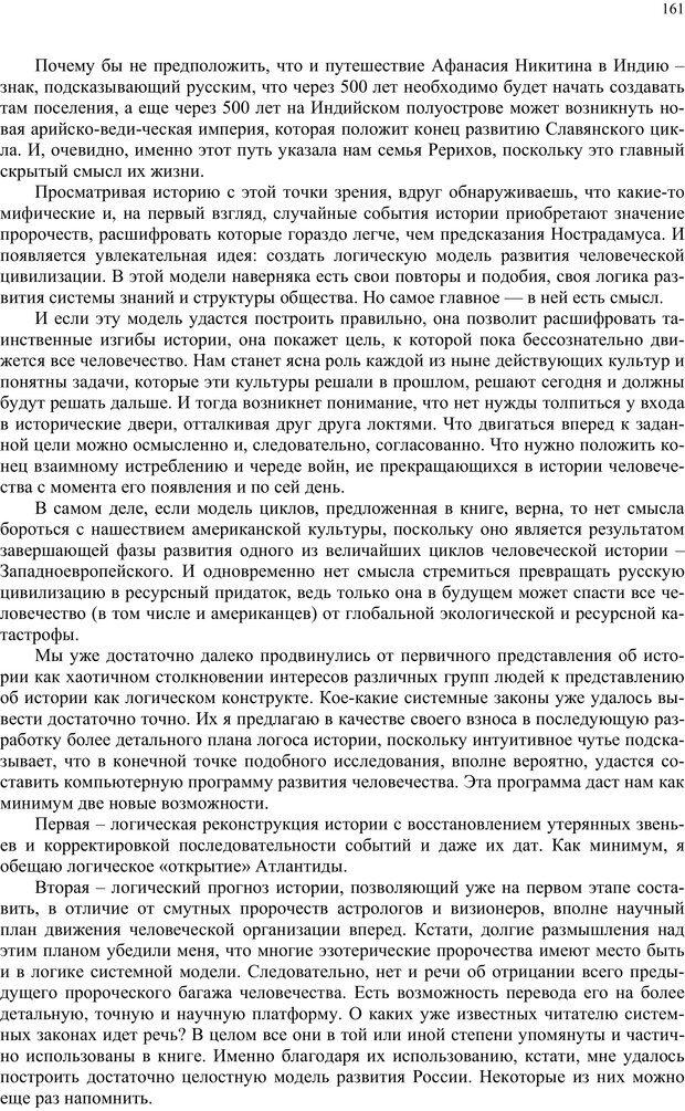 PDF. Российский ренессанс в XXI веке. Сухонос С. И. Страница 160. Читать онлайн