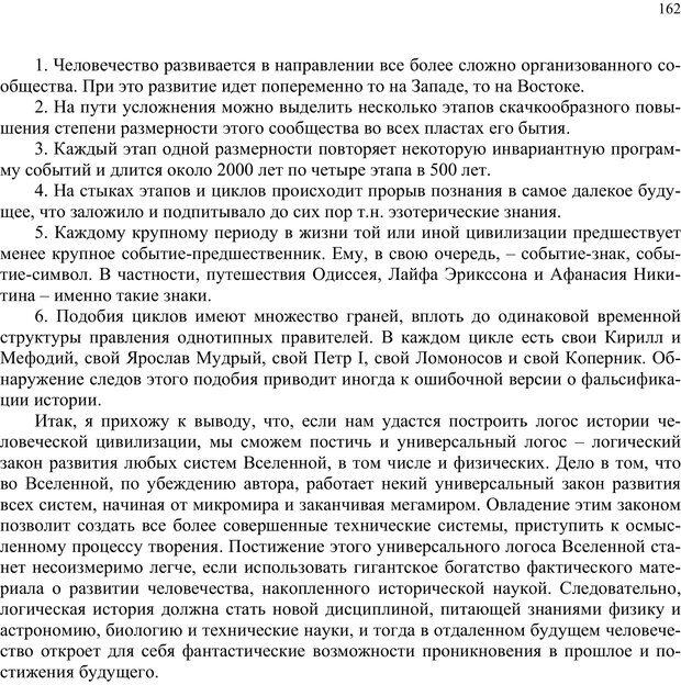 PDF. Российский ренессанс в XXI веке. Сухонос С. И. Страница 161. Читать онлайн