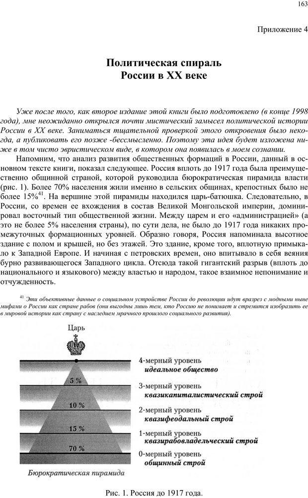 PDF. Российский ренессанс в XXI веке. Сухонос С. И. Страница 162. Читать онлайн