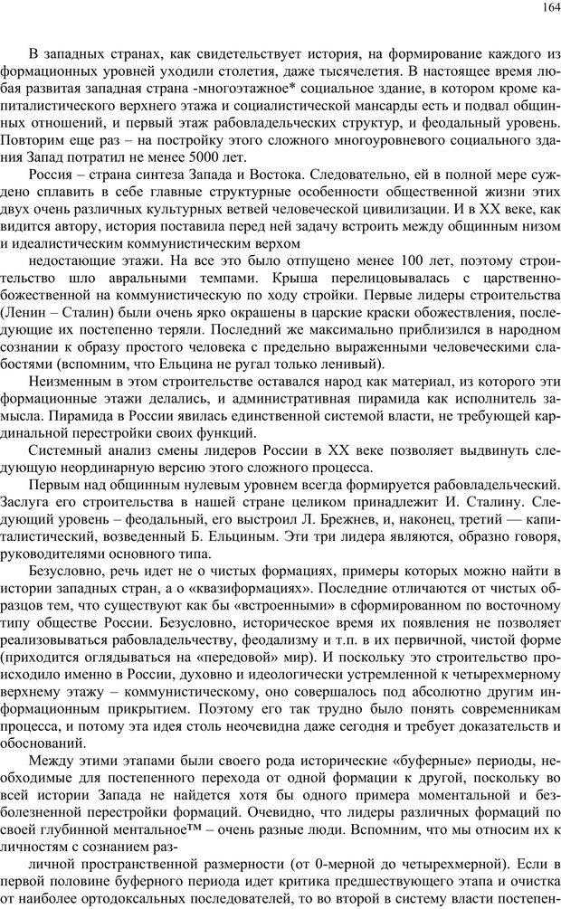PDF. Российский ренессанс в XXI веке. Сухонос С. И. Страница 163. Читать онлайн