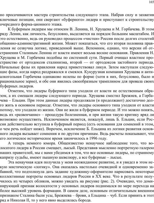 PDF. Российский ренессанс в XXI веке. Сухонос С. И. Страница 164. Читать онлайн