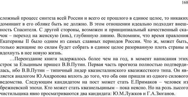 PDF. Российский ренессанс в XXI веке. Сухонос С. И. Страница 167. Читать онлайн