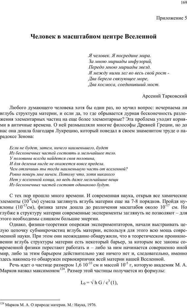PDF. Российский ренессанс в XXI веке. Сухонос С. И. Страница 168. Читать онлайн