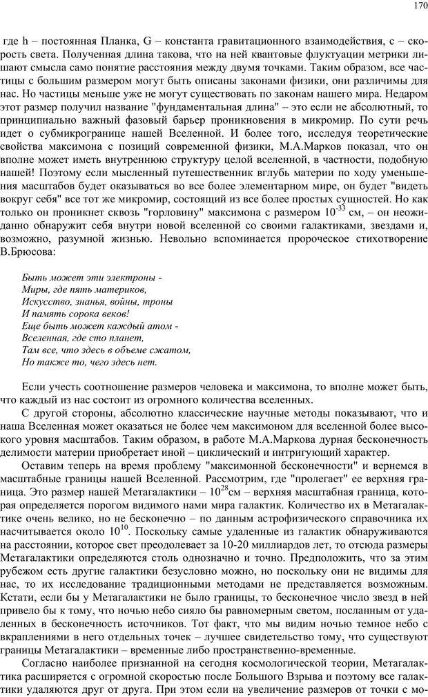 PDF. Российский ренессанс в XXI веке. Сухонос С. И. Страница 169. Читать онлайн