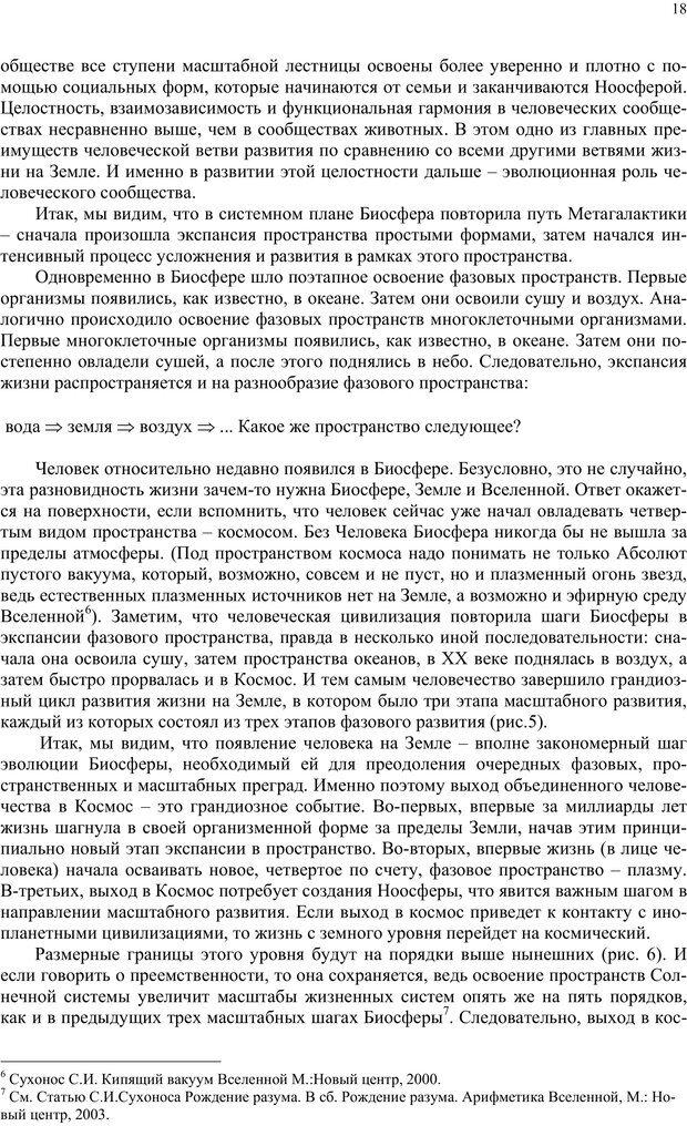 PDF. Российский ренессанс в XXI веке. Сухонос С. И. Страница 17. Читать онлайн