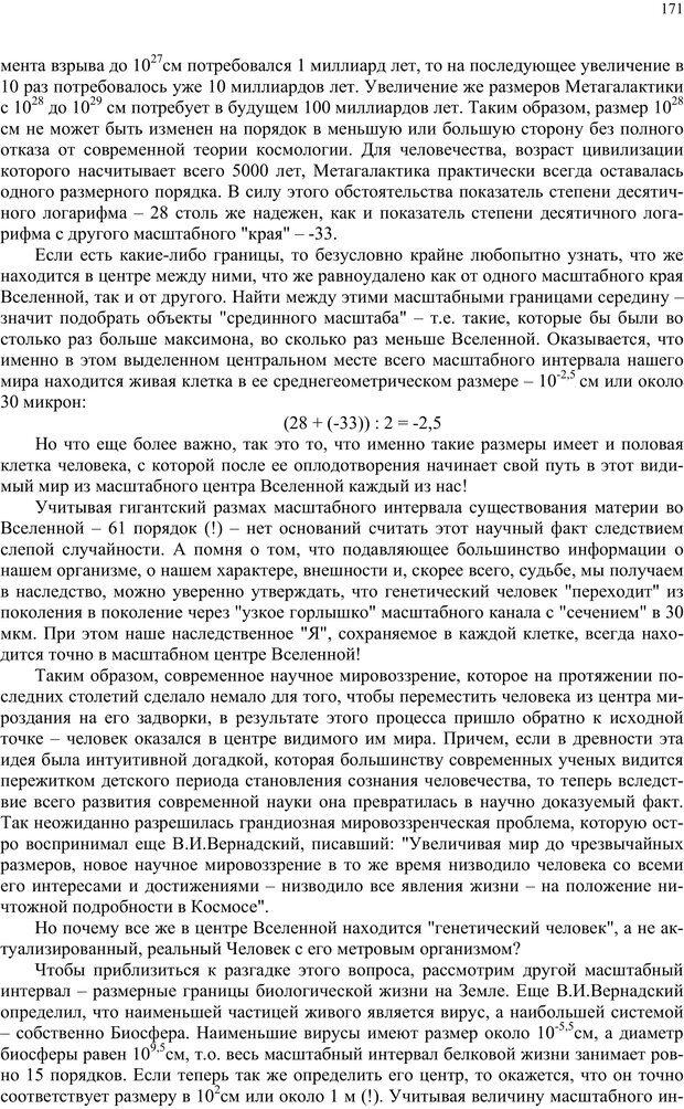 PDF. Российский ренессанс в XXI веке. Сухонос С. И. Страница 170. Читать онлайн