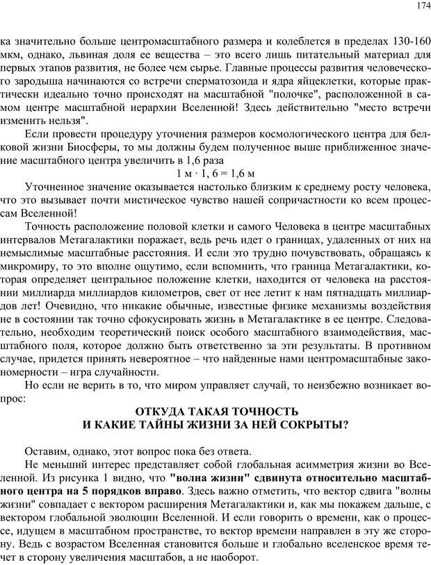 PDF. Российский ренессанс в XXI веке. Сухонос С. И. Страница 173. Читать онлайн