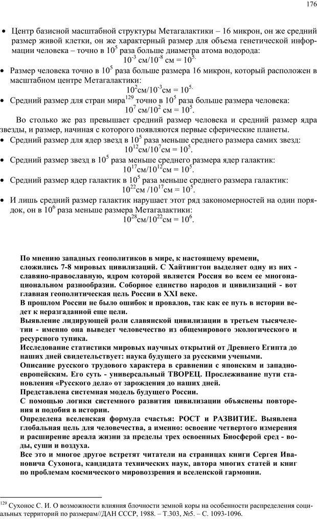 PDF. Российский ренессанс в XXI веке. Сухонос С. И. Страница 175. Читать онлайн