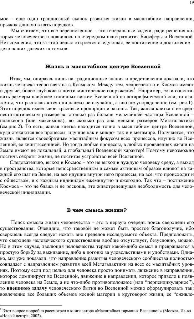 PDF. Российский ренессанс в XXI веке. Сухонос С. И. Страница 18. Читать онлайн