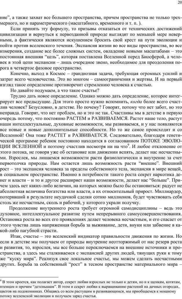 PDF. Российский ренессанс в XXI веке. Сухонос С. И. Страница 19. Читать онлайн
