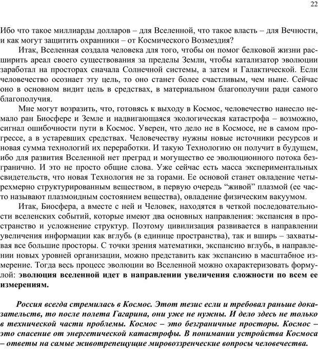 PDF. Российский ренессанс в XXI веке. Сухонос С. И. Страница 21. Читать онлайн