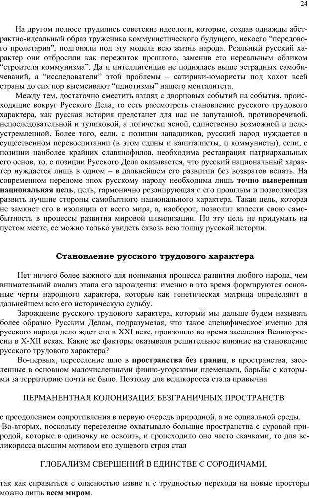 PDF. Российский ренессанс в XXI веке. Сухонос С. И. Страница 23. Читать онлайн