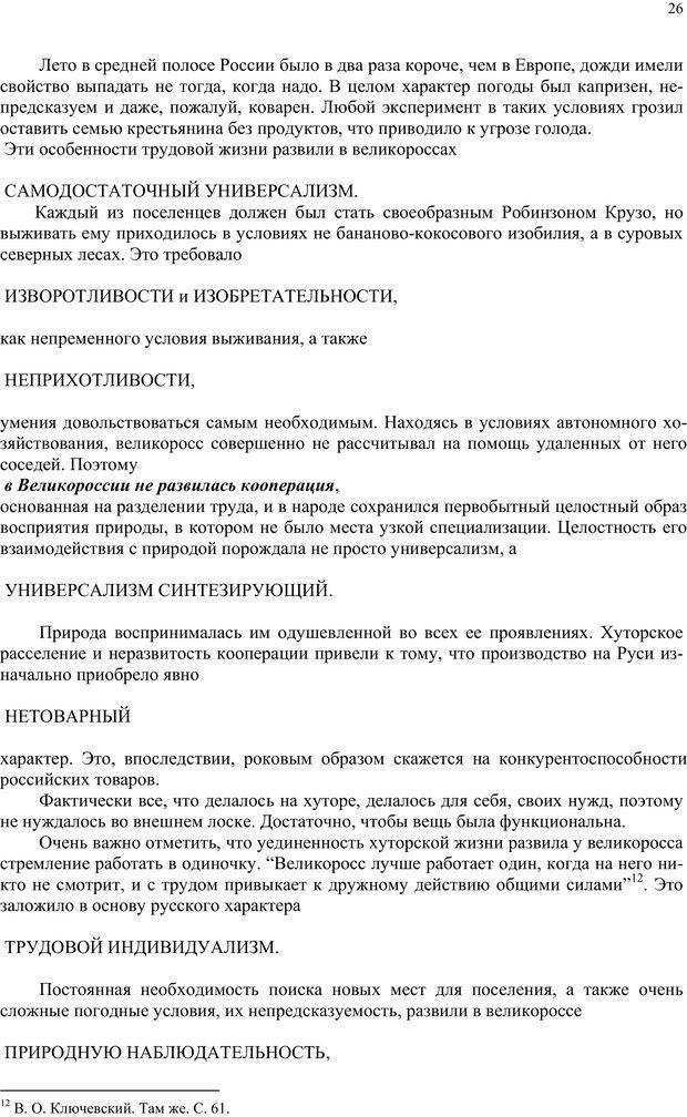 PDF. Российский ренессанс в XXI веке. Сухонос С. И. Страница 25. Читать онлайн