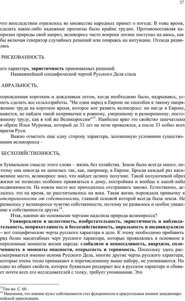PDF. Российский ренессанс в XXI веке. Сухонос С. И. Страница 26. Читать онлайн
