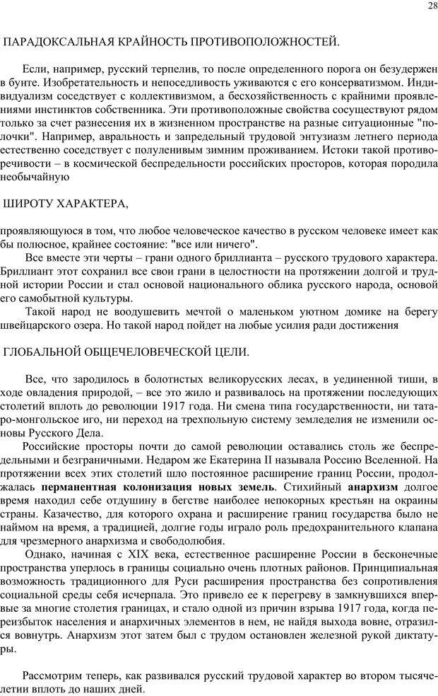 PDF. Российский ренессанс в XXI веке. Сухонос С. И. Страница 27. Читать онлайн