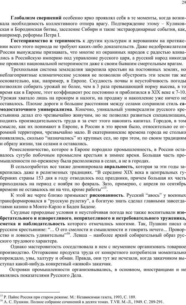 PDF. Российский ренессанс в XXI веке. Сухонос С. И. Страница 28. Читать онлайн