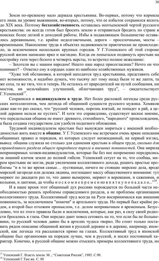 PDF. Российский ренессанс в XXI веке. Сухонос С. И. Страница 29. Читать онлайн
