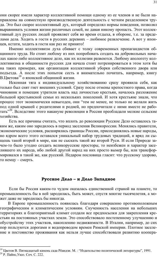 PDF. Российский ренессанс в XXI веке. Сухонос С. И. Страница 30. Читать онлайн
