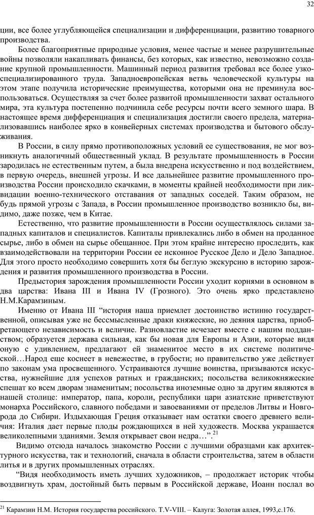 PDF. Российский ренессанс в XXI веке. Сухонос С. И. Страница 31. Читать онлайн