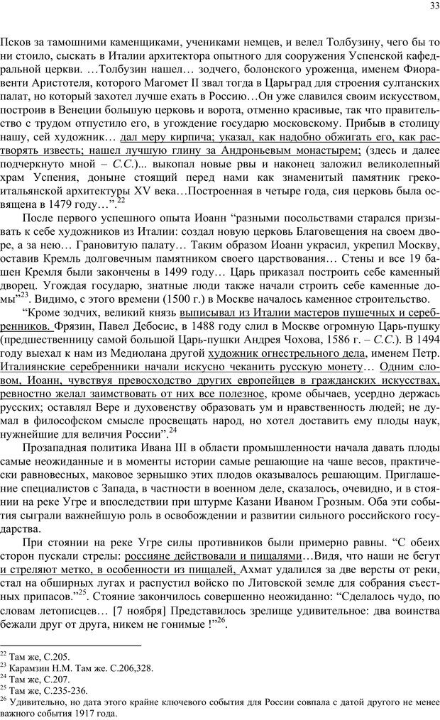 PDF. Российский ренессанс в XXI веке. Сухонос С. И. Страница 32. Читать онлайн