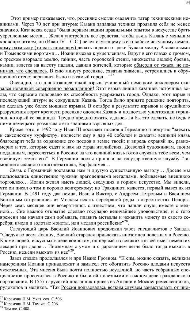 PDF. Российский ренессанс в XXI веке. Сухонос С. И. Страница 33. Читать онлайн