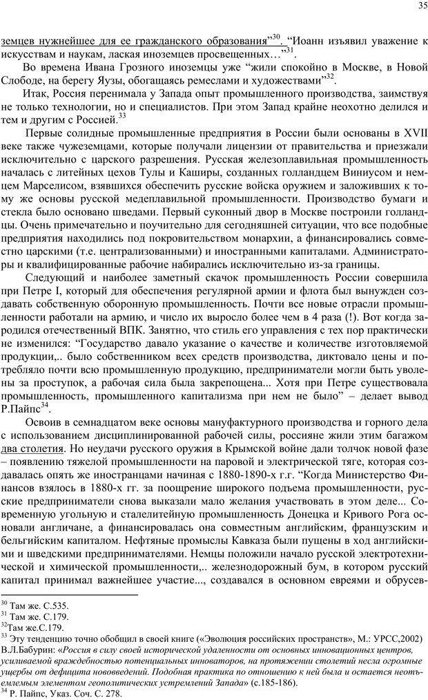 PDF. Российский ренессанс в XXI веке. Сухонос С. И. Страница 34. Читать онлайн