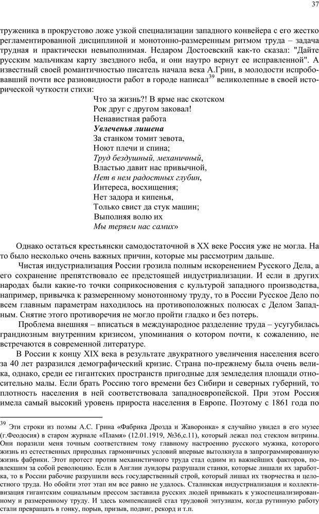 PDF. Российский ренессанс в XXI веке. Сухонос С. И. Страница 36. Читать онлайн