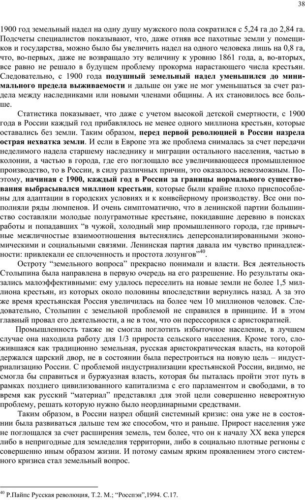 PDF. Российский ренессанс в XXI веке. Сухонос С. И. Страница 37. Читать онлайн