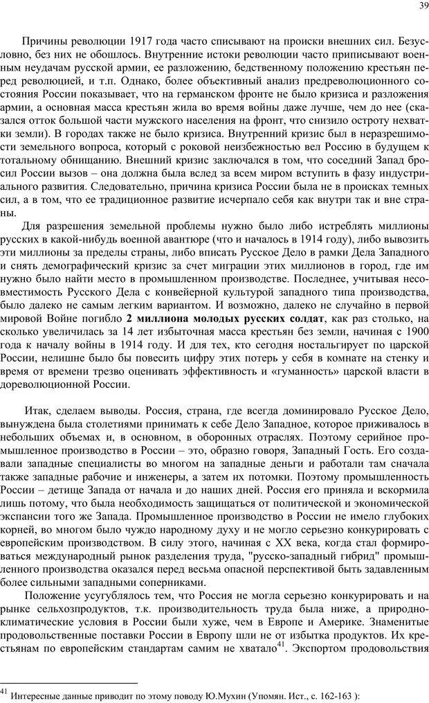 PDF. Российский ренессанс в XXI веке. Сухонос С. И. Страница 38. Читать онлайн